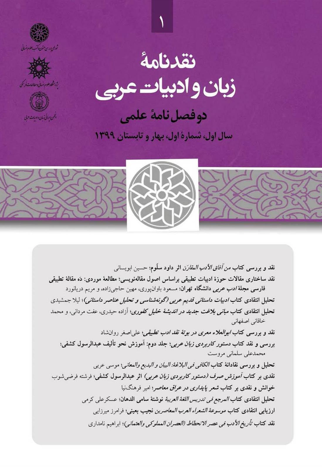 مجله نقدنامه زبان و ادبیات عربی (دو فصلنامه)